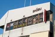 HKスポーツボクシングジムの画像